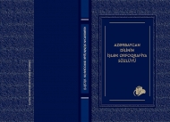 Azerbaycan Dilinin İmla Kılavuzu