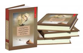 ´Moderne aserbaidschanische Prosa´ wurde in Georgien herausgegeben