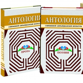 """صدور مقتطفات """"الأدب الأذربيجاني المعاصر"""" (نثر وشعر) في مجلدتين بالموسكو"""