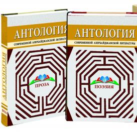 گلچین «ادبیات مدرن آذربایجان» اعم از شعر و نثر که توسط بنیاد ترجمه تهیه و تنظیم گردیده است، در دو جلد منتشر شده است