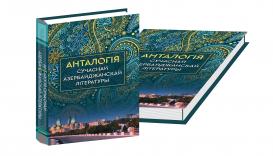Se presenta el libro - La poesía de Azerbaiyán en Bielorrusia