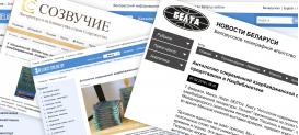 Belarusun nüfuzlu informasiya vasitələri Azərbaycan poeziyasının Minsk təqdimatından yazdı