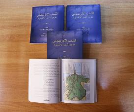 """صدور كتاب """"الشعب الأذربيجاني"""" باللغة الأذربيجانية"""