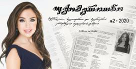 Leila Aliyeva's Selected Poems Appear in a Georgian Newspaper