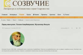 Muhammet Fuzuli Sanatı Beyaz Rusya Edebiyat Sitesinde