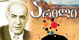 درج داستان آذربایجانی در تارنمای ادبی گرجی