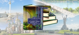 I Have Set Myself on the Road of Truth – The Collected Ghazals of Nasimi Published in Ukraine