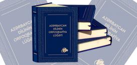 """""""Azərbaycan dilinin orfoqrafiya lüğəti"""""""