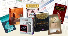 Die Ausgaben  des Übersetzungszentrums in ausländischen Massenmedien