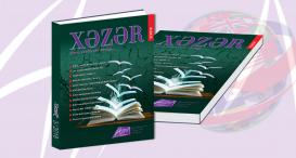 Se ha publicado un nuevo número de la revista de la literatura mundial Khazar