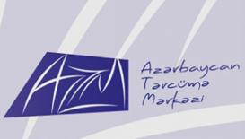 إعلان  ينظم مركز الترجمة التابع لمجلس الوزراء لجمهورية أذربيجان الدورات من أجل ترقية عمل الترجمة