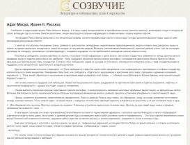 """Die Erzählung von Afaq Mesud """"Iohan II"""" auf einer bekannten weißrussischen Webseite erreichbar"""