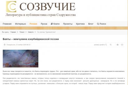 Azərbaycan ədəbiyyatı Belarus ədəbi portalında