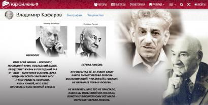 Les œuvres de Bakhtiyar Vahabzadé et Suleyman Rustam dans l'almanach littéraire russe