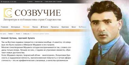Gedichte von Mikail Müschfig auf dem weißrussischen Literaturportal