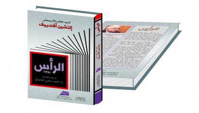 """Román národního spisovatele Elčina """"Hlava"""" je vydán v Egyptě"""