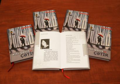 Издан сборник стихов современных поэтов Украины