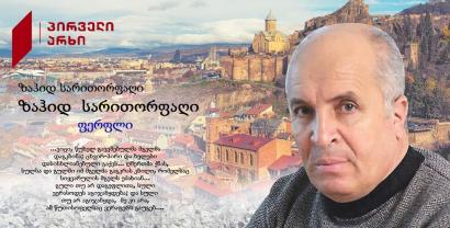 Aserbaidschanische Literatur auf dem georgischen Literaturportal