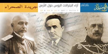 """نشر وسائل الإعلام الدولية مقطع فيديو حول """"آراء الجنرالات الروس حول الأرمن"""""""