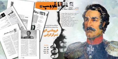 Erzählung von Ismayil bey Gutgaschinli in der iranischen Literaturzeitschrift
