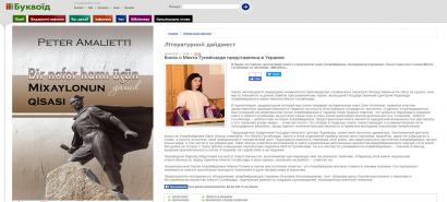 Web Portal Буквоїд About Mehdi Huseynzade