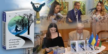 El libro de Salam Sarvan se presentó en Kiev