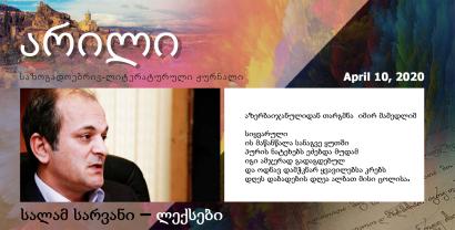 Die Gedichte von Salam Sarvan auf der georgischen Literaturportal