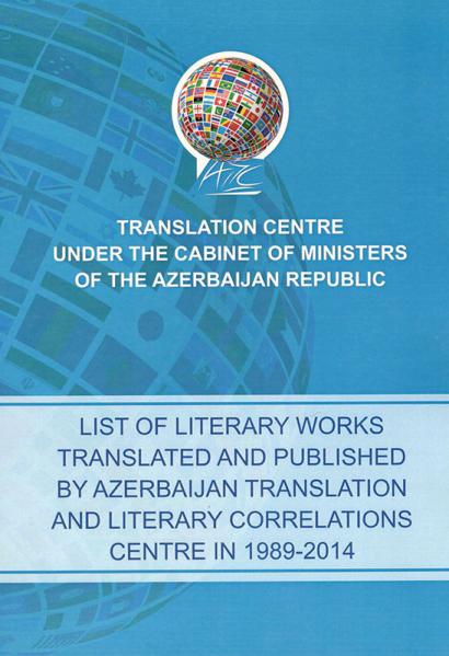 Разработан каталог Центра Перевода Азербайджана