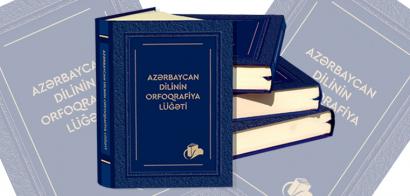 """გაყიდვაშია """"აზერბაიჯანული ენის ორთოგრაფიული ლექსიკონი""""!"""