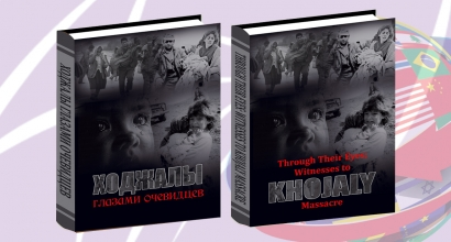 """Through Their Eyes: Witnesses to Khojaly Massacre"" in the Russian and English languages"