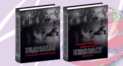 """""""من خلال عيونهم: شهود لمذبحة خوجالي"""" باللغتين الروسية والإنجليزية"""
