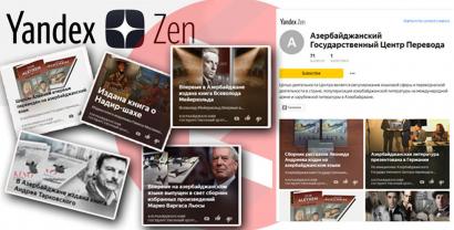 """სახელმწიფო მთარგმნელობითი ცენტრის საქმიანობა """"Yandeks.Dzen"""" პლათფორმაში"""