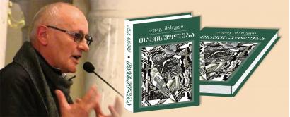 کتاب نویسنده ی مشهور آذربایجانی آفاق مسعود در گرجستان به طبع رسید.