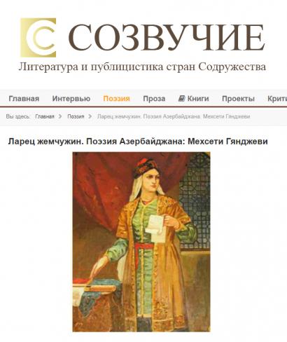 Das Schaffen von Məhsəti Gənvəvi auf dem literarischen Portal von Weißrussland