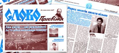 """Ukrainische Zeitung schrieb über den Roman """"Freiheit"""""""