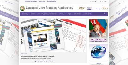 La version ukrainienne du site web aztc.gov.az a commence à fonctionner