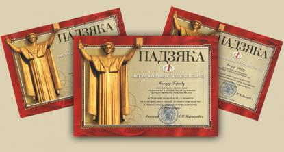 Belarusian Information Ministry Awards AzTC Staff