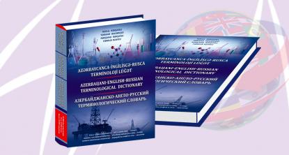 تنشر مركز الترجمة الأذربيجانية قاموس مصطلحات صناعة النفط متعدد اللغات