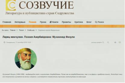 Məhəmməd Füzuli yaradıcılığı Belarus ədəbi portalında