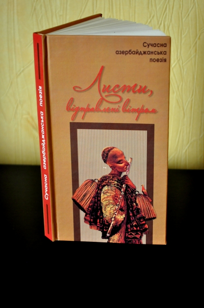 An Anthology of Modern Azerbaijan Poetry Published in Ukraine