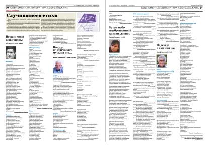 Азербайджанская поэзия на страницах авторитетной российской газеты