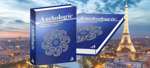 """საფრანგეთში  """"აზერბაიჯანული ლიტერატურის ანთოლოგია"""" გამოიცა"""
