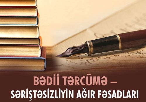 Bədii tərcümə - Səriştəsizliyin ağır fəsadları