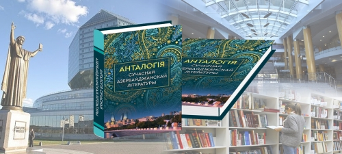 აზერბაიჯანული ლიტერატურა ბელორუსიის ბიბლიოთეკებსა და უნივერსიტეტებში