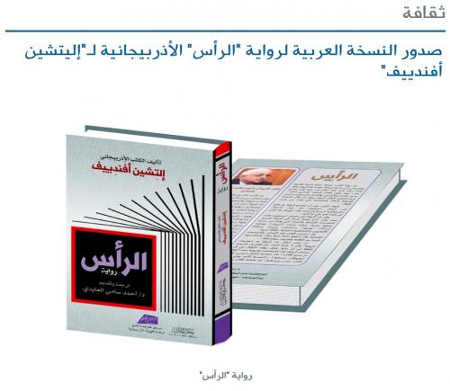 Mısır Gazetesi Elçin'in Baş Romanından Yazdı