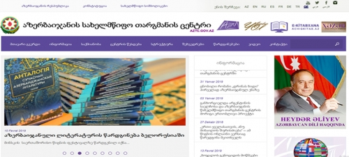 AzSTC Launches its Website in the Georgian Language
