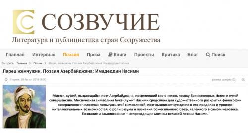 El portal literario de Bielorrusia escribe sobre la creatividad de Imadaddin Nasimi