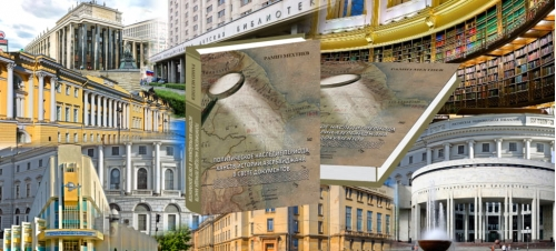 Central Libraries in Russia receive copies of the book on the History of Azerbaijani Khanates