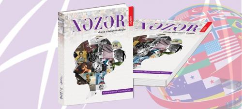 """გამოვიდა ჟურნალ """"ხაზარის"""" (მსოფლიო ლიტერატურა) ახალი ნომერი"""