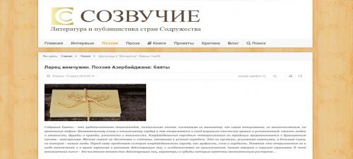Les bayatis azerbaïdjanais sur le portail littéraire du Bélarus